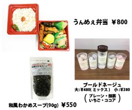 お弁当と物産品