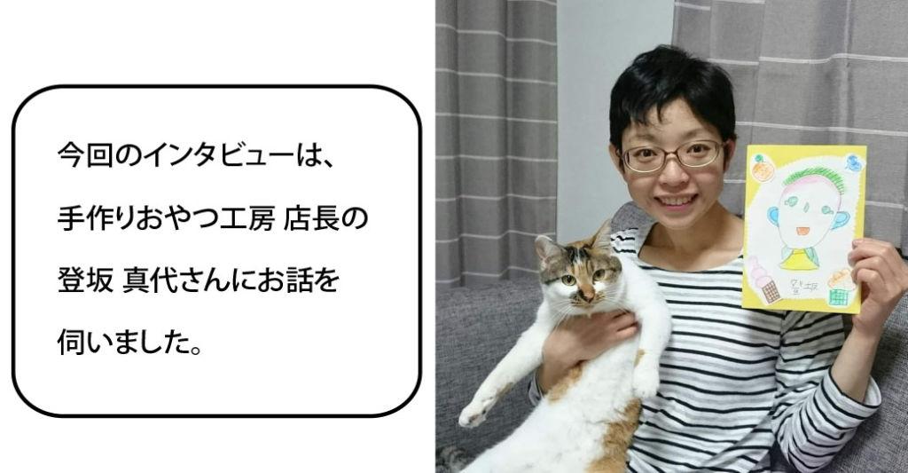 登坂さん インタビュー