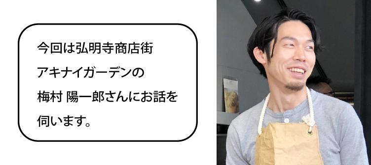 梅村さんインタビュー