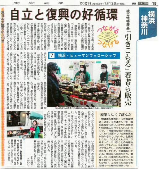 2021年1月12日 東京新聞