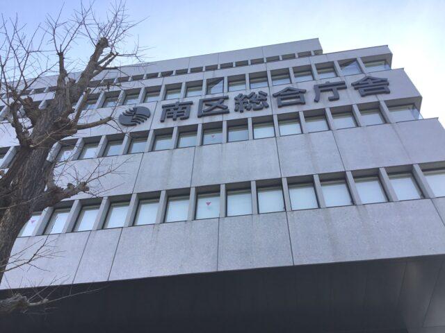 横浜南区役所