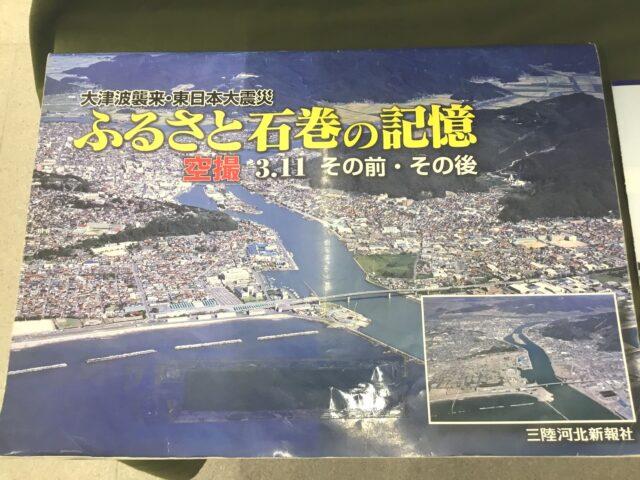 東日本大震災資料