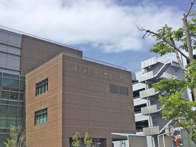 磯子区役所