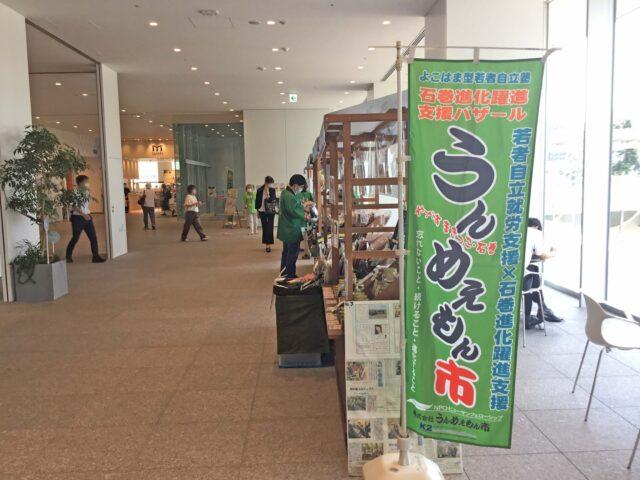 横浜市役所2F